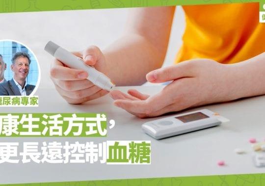 【逆轉糖尿病】以健康生活方式穩定血糖!3成病人無需再服糖尿藥